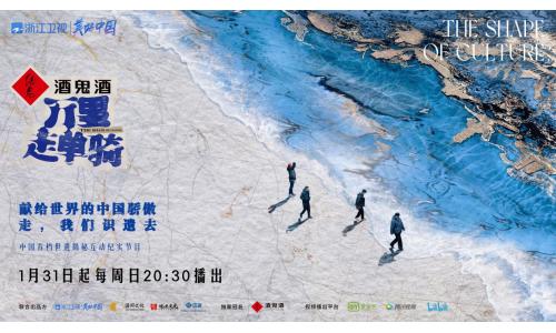 《万里走单骑——遗产里的中国》定档1.31
